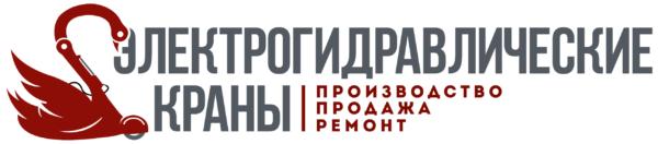 Логотип Электрогидравлические краны